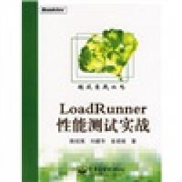 【二手旧书8成新】LoadRunner性能测试实战 陈绍英,刘建华,金成姬 9787121049460