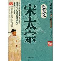 中国皇帝大传:宋太宗――赵光义(双色珍藏版)