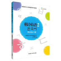 韩国语(2)(同步练习册)(配MP3)(17新)