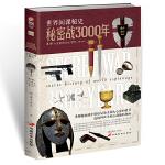 秘密战3000年:第1部
