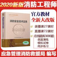 备考2021注册消防工程师2020教材 消防安全技术实务(2020年版)