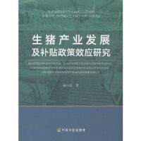 生猪产业发展及补贴政策效应研究 胡向东 9787109254381