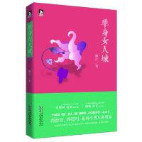 【二手书9成新】 单身女人城 飘沙 安徽人民出版社 9787212065003