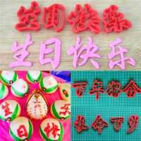 生日快乐百年好合喜结良缘长命百岁印压字馒头寿桃寿包模具饽面食