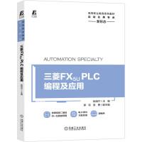 三菱 FX5U PLC编程及应用