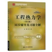 【正版现货】工程热力学第五版 同步辅导及习题全解