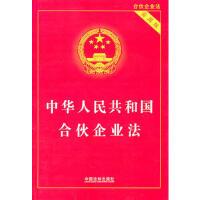 【二手旧书8成新】中华人民共和国合伙企业法 实用版 国务院法制办公室 9787509321126