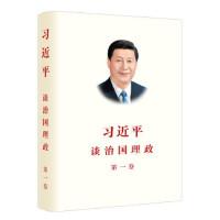 【二手书9成新】 习近平谈治国理政卷(2018再版) 习近平 外文出版社 9787119113920
