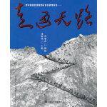 新中��首批�M藏部�官兵真情�v述―走通天路
