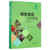 绿色食品工作指南(2016版)