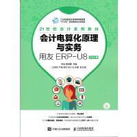 会计电算化原理与实务――用友ERP-U8 V10.1版