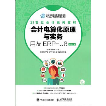 会计电算化原理与实务——用友ERP-U8 V10.1版 本书以课堂实体企业的模拟会计账套案例为载体,更实用