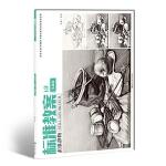 标准教案1.0基础版素描静物李贺尚读出版静物基础分析结构素描单体组合范画照片对临摹高联艺考美术书籍