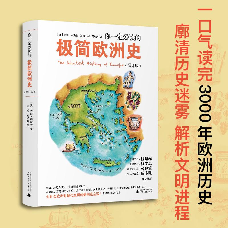 你一定爱读的极简欧洲史(增订版) The Shortest History of Europe 引领极简风潮  畅销中文世界  廓清历史迷雾  解析文明进程