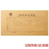 成文厚  记账凭单(证)封面 丙式-40-1 100张装