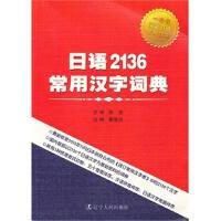 【RT3】日语2136常用汉字词典 崔香兰 辽宁人民出版社 9787205077136