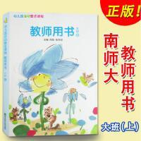 小袋鼠 幼儿园活动整合课程教师用书大班上册 (5-6岁) 幼儿园教材 南京师范大学 周兢,张杏如