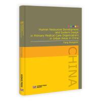 【按需印刷】-中国城市社区卫生服务机构人力资源开发及制度设计研究(英文版)