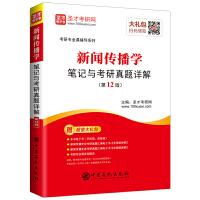 圣才教育:新闻传播学笔记与考研真题详解(第12版)