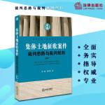 集体土地征收案件裁判思路与裁判规则