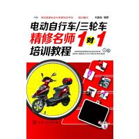 电动自行车、三轮车精修名师1对1培训教程(电子书)