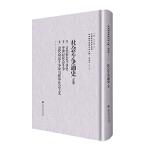 社会斗争通史(1-5卷)――民国西学要籍汉译文献・历史学