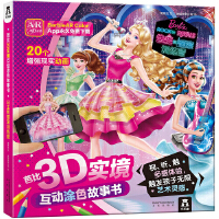 芭比3D实境互动涂色故事书-公主和摇滚训练营