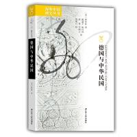 海外中国研究・德国与中华民国