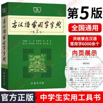 《古汉语常用字字典第5版第五版商务印书馆申请书贫困高中生图片
