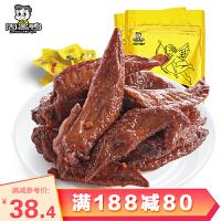 【周黑鸭_真空小包装】卤鸡翅尖170g×2 熟食卤味零食 麻辣小吃特产
