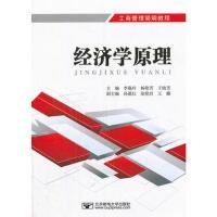 【二手旧书8成新】经济学原理 李�O玲 等 9787563530823