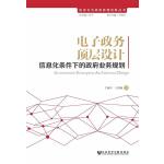 电子政务顶层设计:信息化条件下的政府业务规划