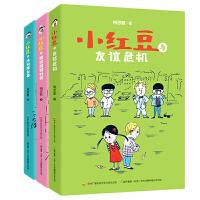 小红豆系列(套装4-6卷)