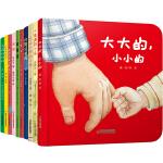 0-3岁情商培养小绘本(精装共10册)
