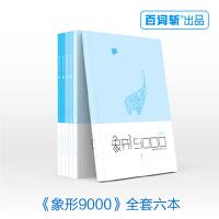 【百词斩官方集市店】《 象形9000 》英文记忆象形单词书