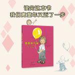 蓉蓉和气球 酒井驹子 我讨厌妈妈 作者 低幼绘本 幼儿 情感情绪 气球 日本全国学校图书馆协议会选定 爱心树童书