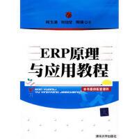 【二手旧书8成新】ERP原理与应用教程 周玉清 9787302224761