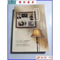 【二手9成新】宋家客厅:从钱锺书到张爱玲 /宋以朗 花城出版社