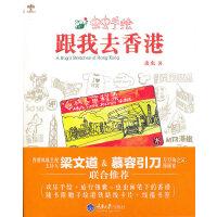 虫虫手绘――跟我去香港