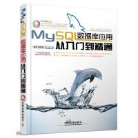 MySQL数据库应用从入门到精通(含盘)
