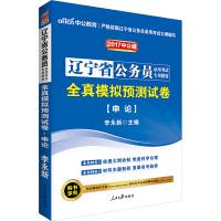中公2017辽宁省公务员考试用书全真模拟预测试卷申论