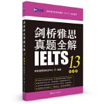 剑桥雅思真题全解13:学术类 新航道IELTS考试真题精讲