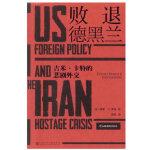 败退德黑兰:吉米・卡特的悲剧外交