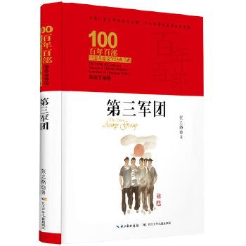第三军团 百年百部精装典藏版 张之路代表作,曾获中国图书奖一等奖、全国优秀儿童文学奖、宋庆龄儿童文学奖、冰心图书奖等