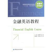 【二手书9成新】 金融英语教程 张铁军 中国金融出版社 9787504960474