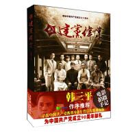 建党伟业(全二册)(献给中国共产党成立九十周年)