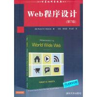 Web程序设计(第7版)(国外计算机科学经典教材)