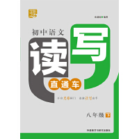 夺魁读写:初中语文读写直通车八年级下