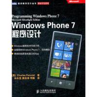 【二手旧书8成新】Windows Phone 7程序设计(Windows首席技术作家力作 (美) Charles Pe