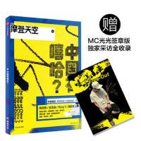 【二手旧书8成新】摩登天空 中国有嘻哈?(MC光光签章版 摩登天空传媒 9787508679051